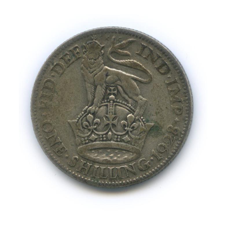 1 шиллинг 1928 года (Великобритания)