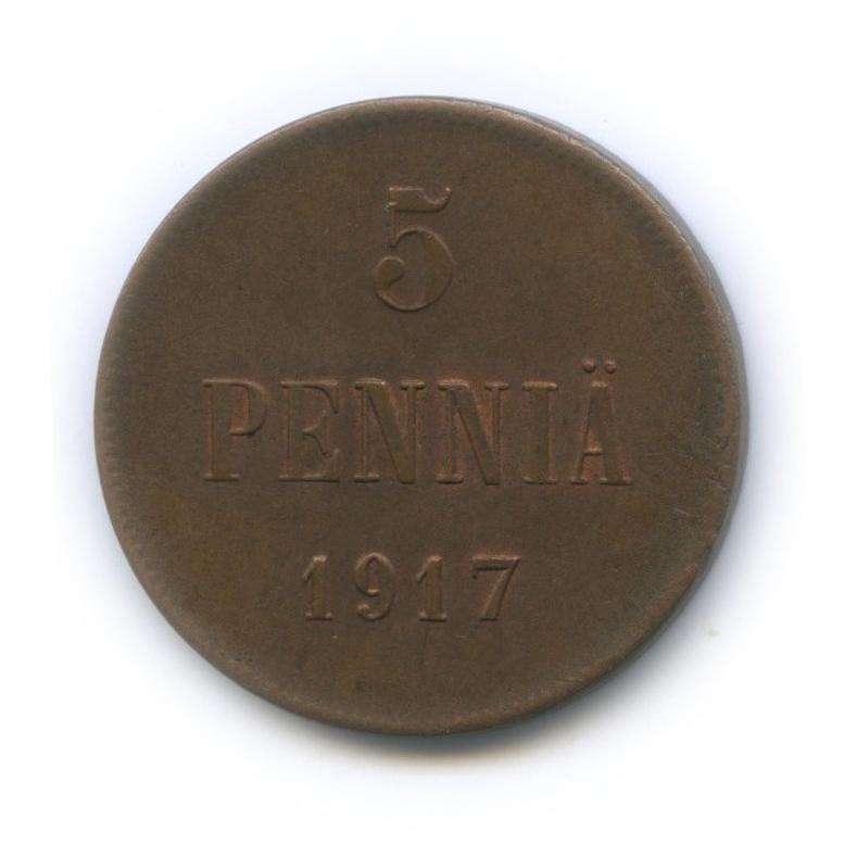 5 пенни 1917 года (Российская Империя)