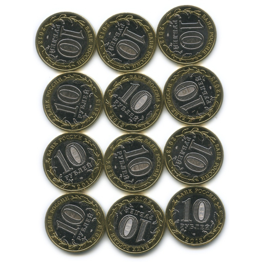 Набор монет 10 рублей — Российская Федерация - Республика Северная Осетия (Алания), редкий гурт 2013 года (Россия)