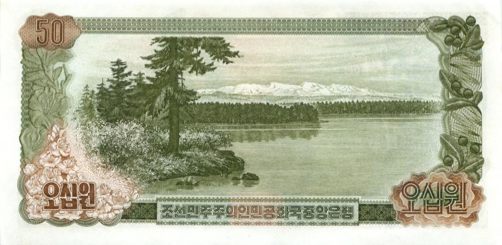 50 вон (Северная Корея) 1978 года
