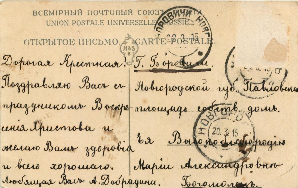 Открытое письмо (Российская Империя)