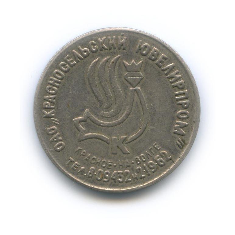 Жетон «Международная выставка «JUNWEX 2002» вСанкт-Петербурге» (Россия)