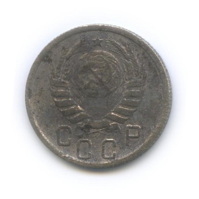 15 копеек 1945 года (СССР)