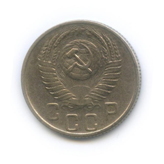 15 копеек 1956 года (СССР)