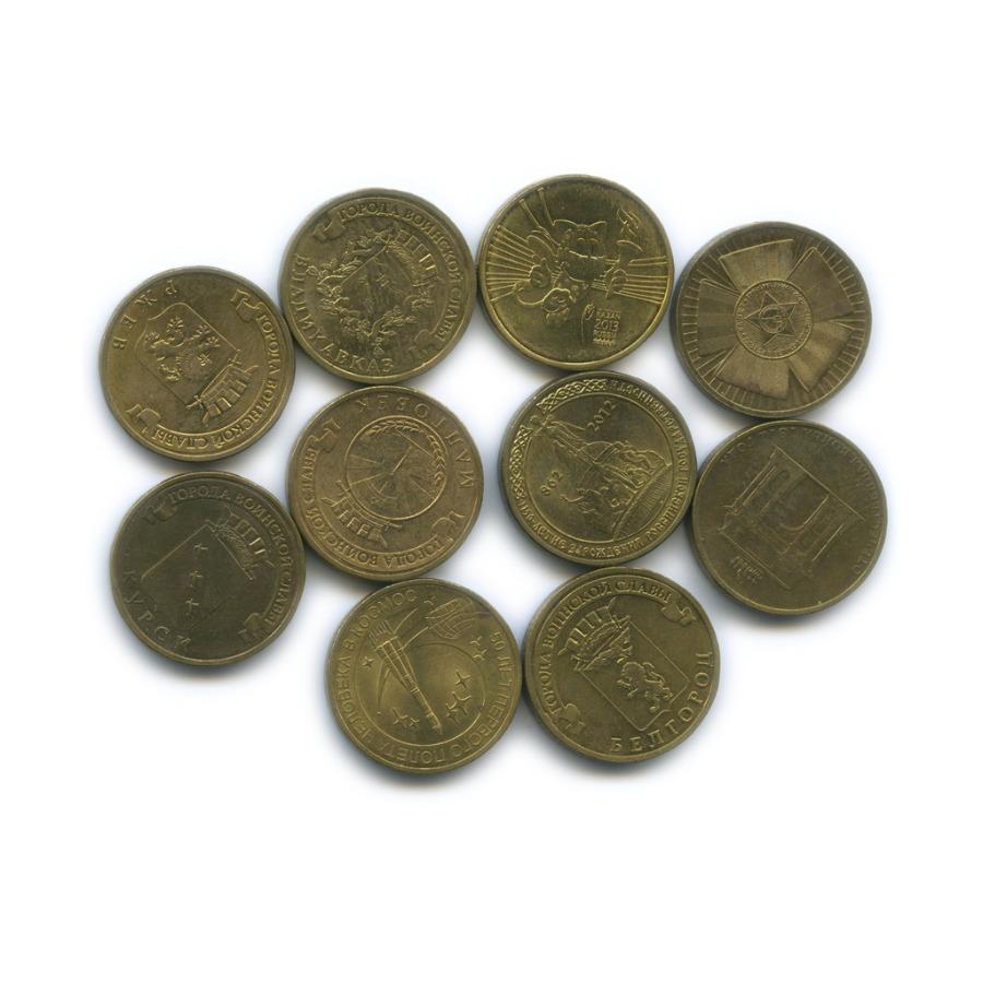 Набор юбилейных монет 10 рублей 2010-2013 (Россия)