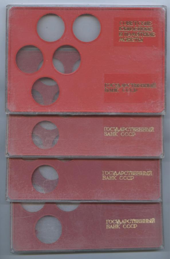 Набор футляров для монет «Советские юбилейные ипамятные монеты» (СССР)