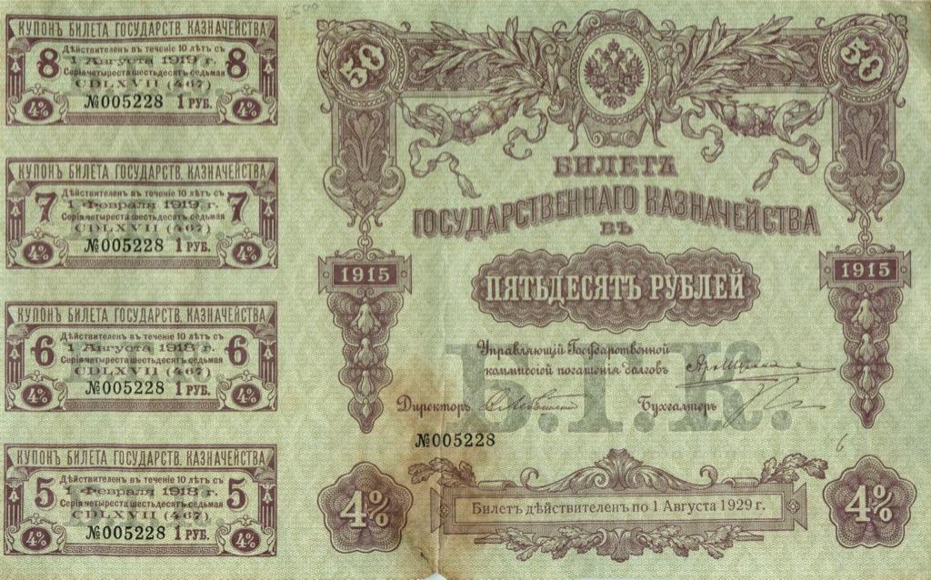 50 рублей 1915 года (Российская Империя)