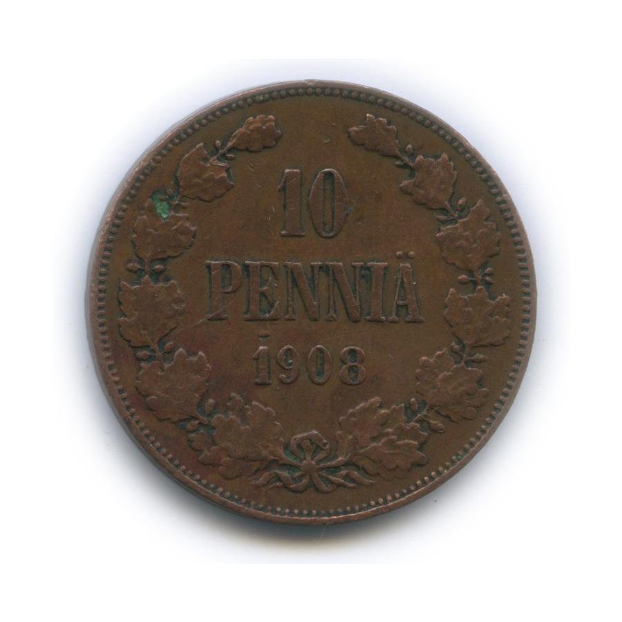 10 пенни 1908 года (Российская Империя)