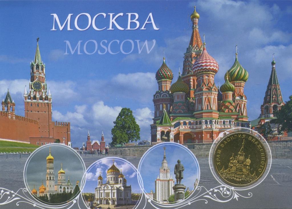 Жетон «Храм Василия Блаженного - Москва» (воткрытке) ММД (Россия)