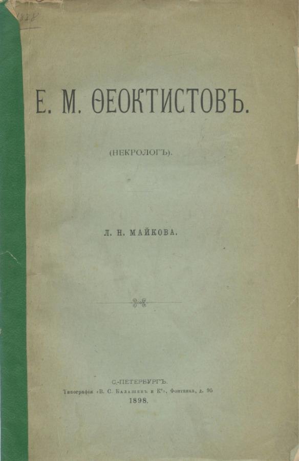Некролог Е. М. Феоктистов, Санкт-Петербург (21 стр.) 1898 года (Российская Империя)