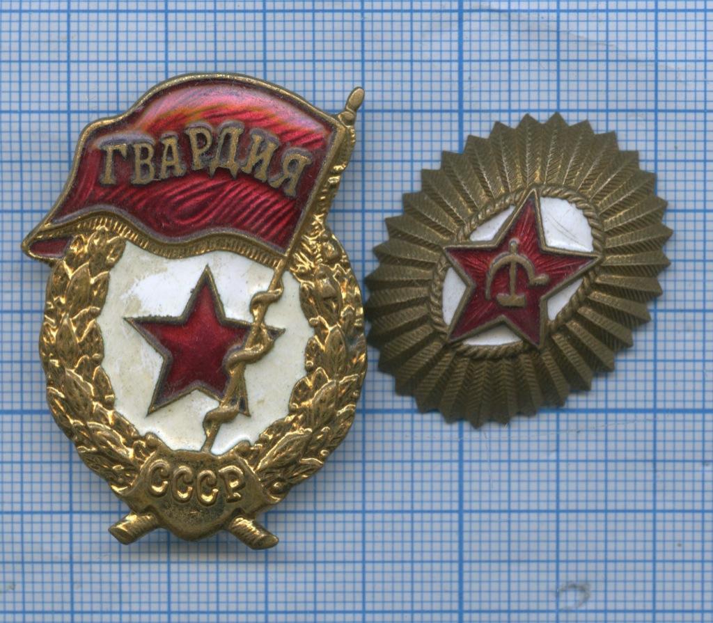 Знак «Гвардия СССР», кокарда (СССР)