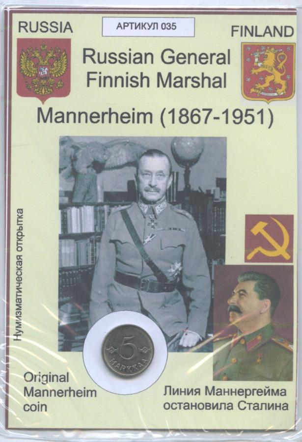 5 марок (воткрытке, наклее) 1953–1962 (Финляндия)