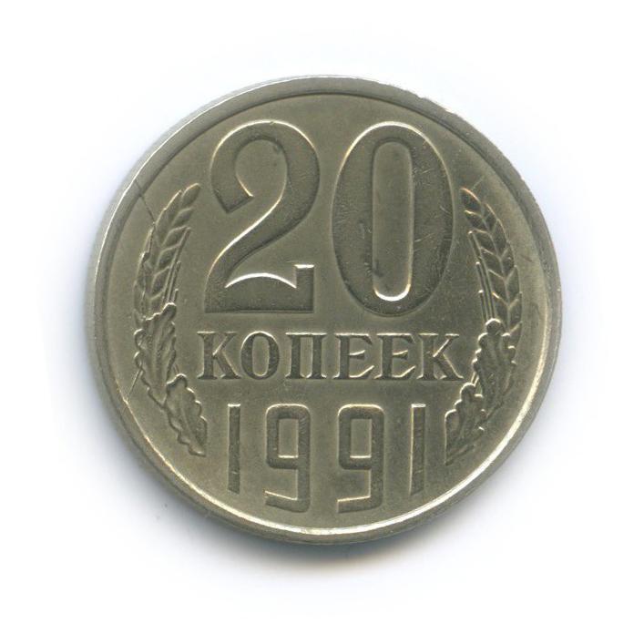 20 копеек (л/с шт. 3 коп.) 1991 года Л (СССР)