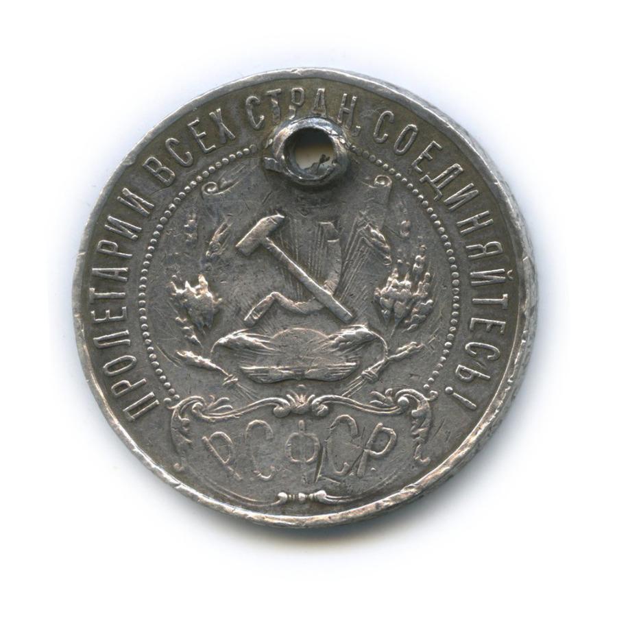 1 рубль 1921 года (СССР)