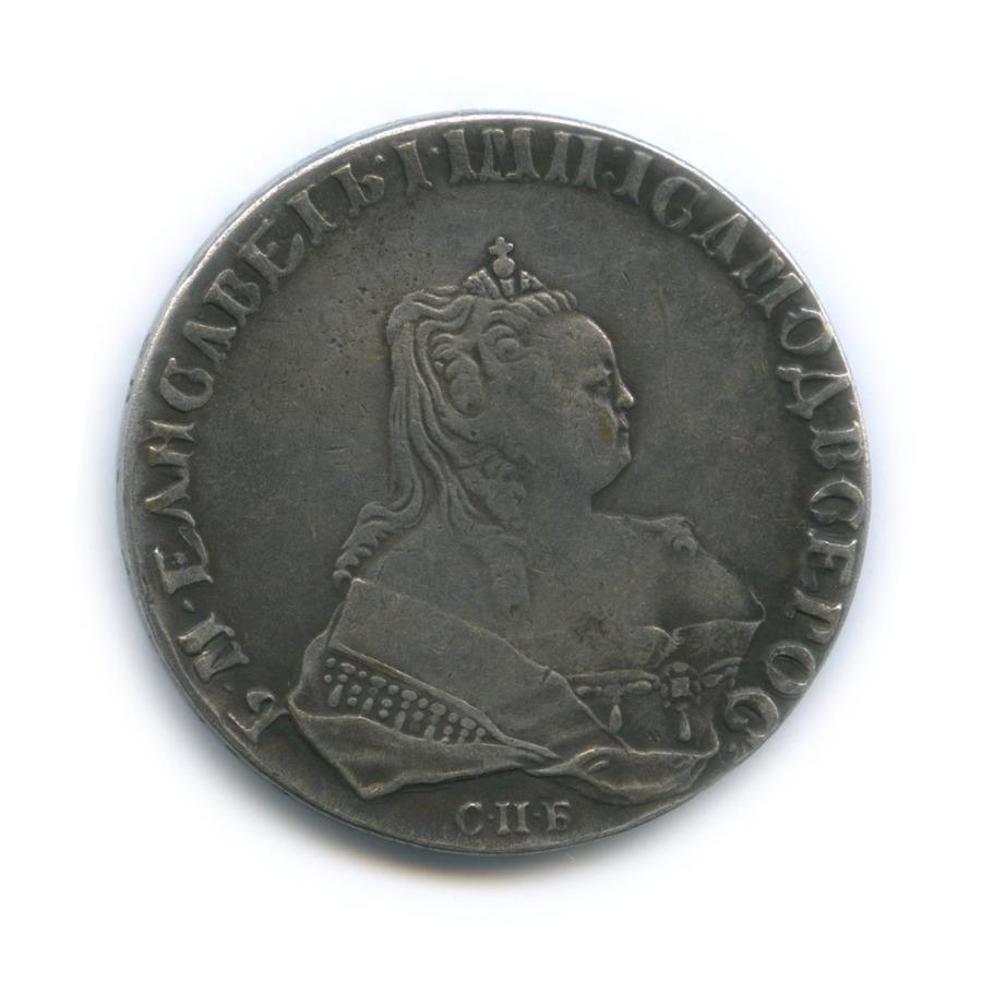Жетон «1 рубль 1746, Российская Империя» (копия)