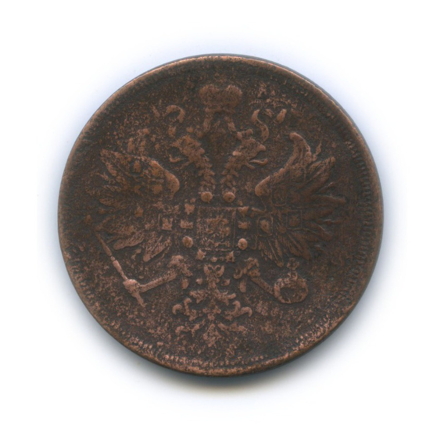 3 копейки 1860 года ЕМ (Российская Империя)