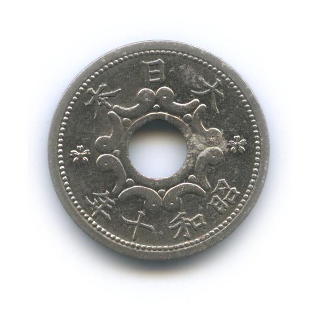 5 сенов 1935 года (Япония)