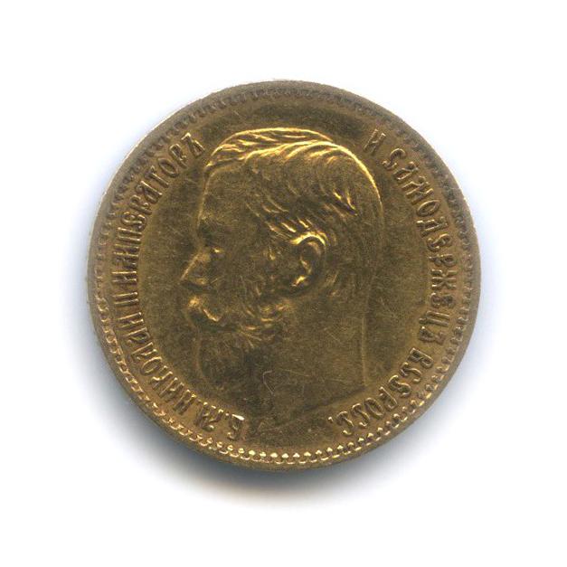5 рублей 1897 года АГ (Российская Империя)