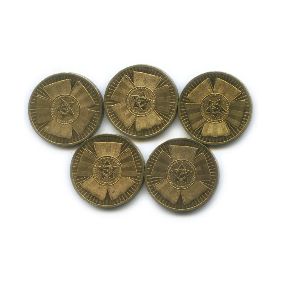 Набор монет 10 рублей — 65-я годовщина Победы вВеликой Отечественной войне 1941-1945 гг 2010 года (Россия)
