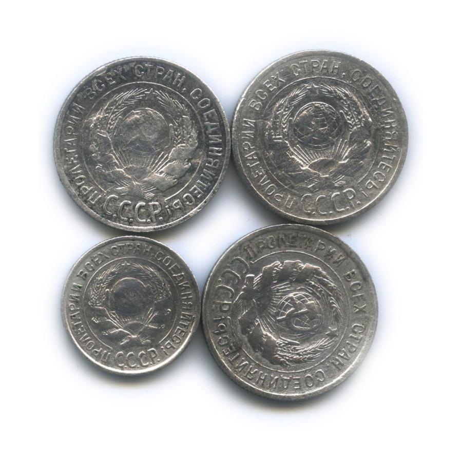 Набор монет 10 копеек, 20 копеек (СССР)