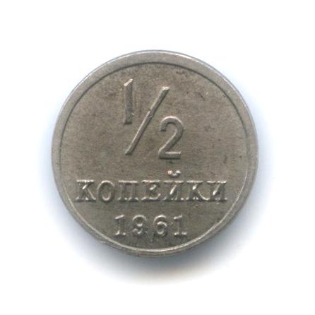Жетон «1/2 копейки 1961, СССР»