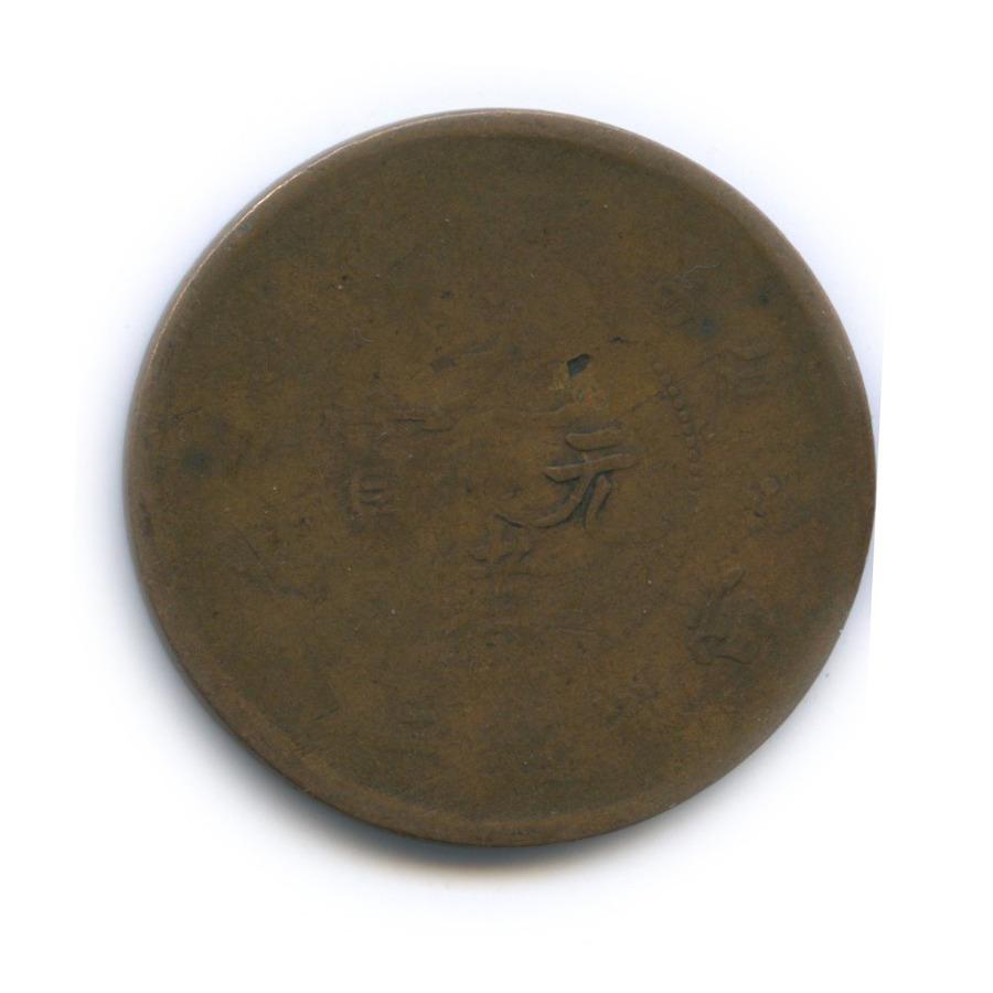 20 кэш 1903-1917 (Китай)