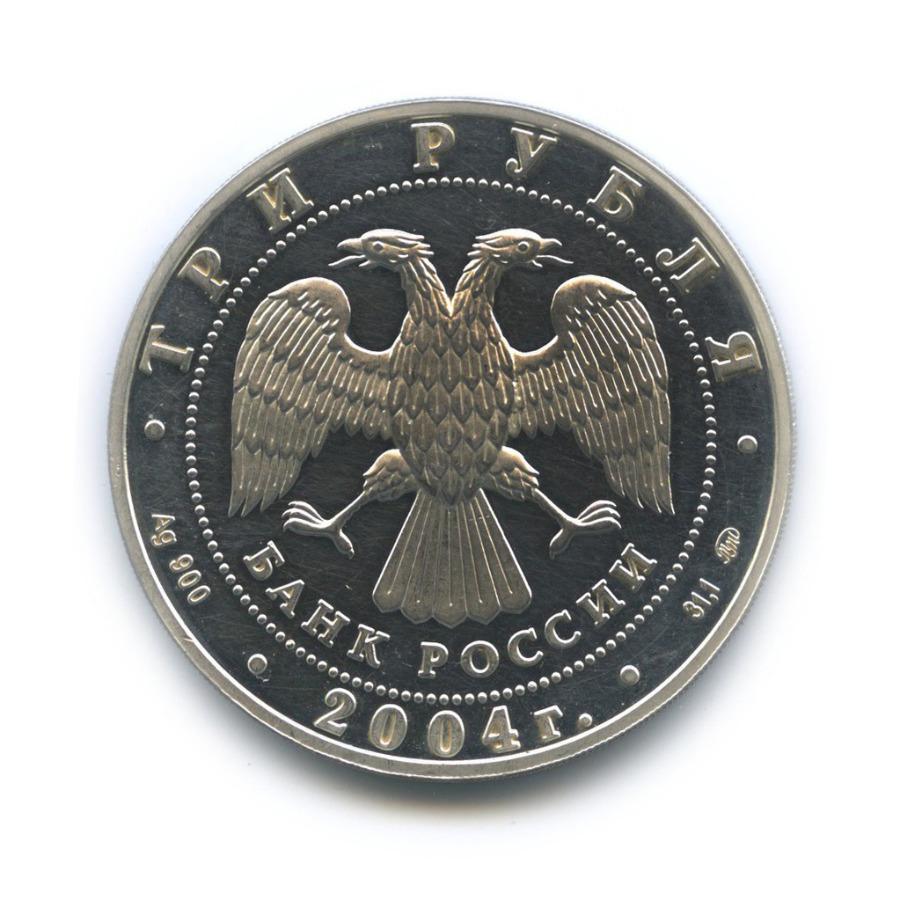 3 рубля — Знаки зодиака - Рыбы 2004 года (Россия)