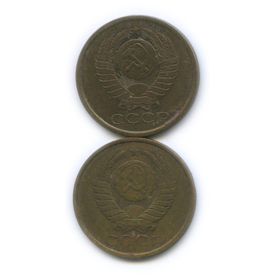Набор монет 5 копеек 1987, 1988 (СССР)