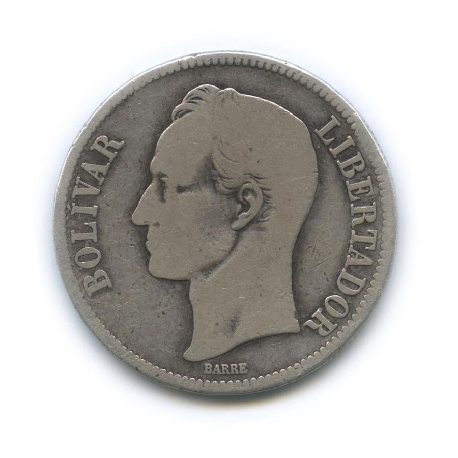 5 боливаров 1926 года (Венесуэла)