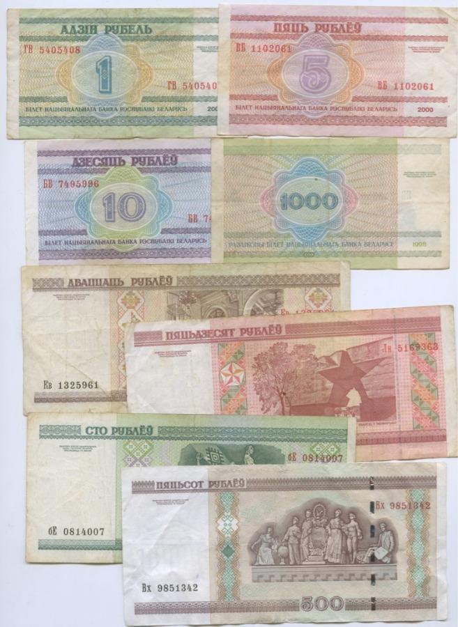 Набор банкнот 1998, 2000 (Беларусь)