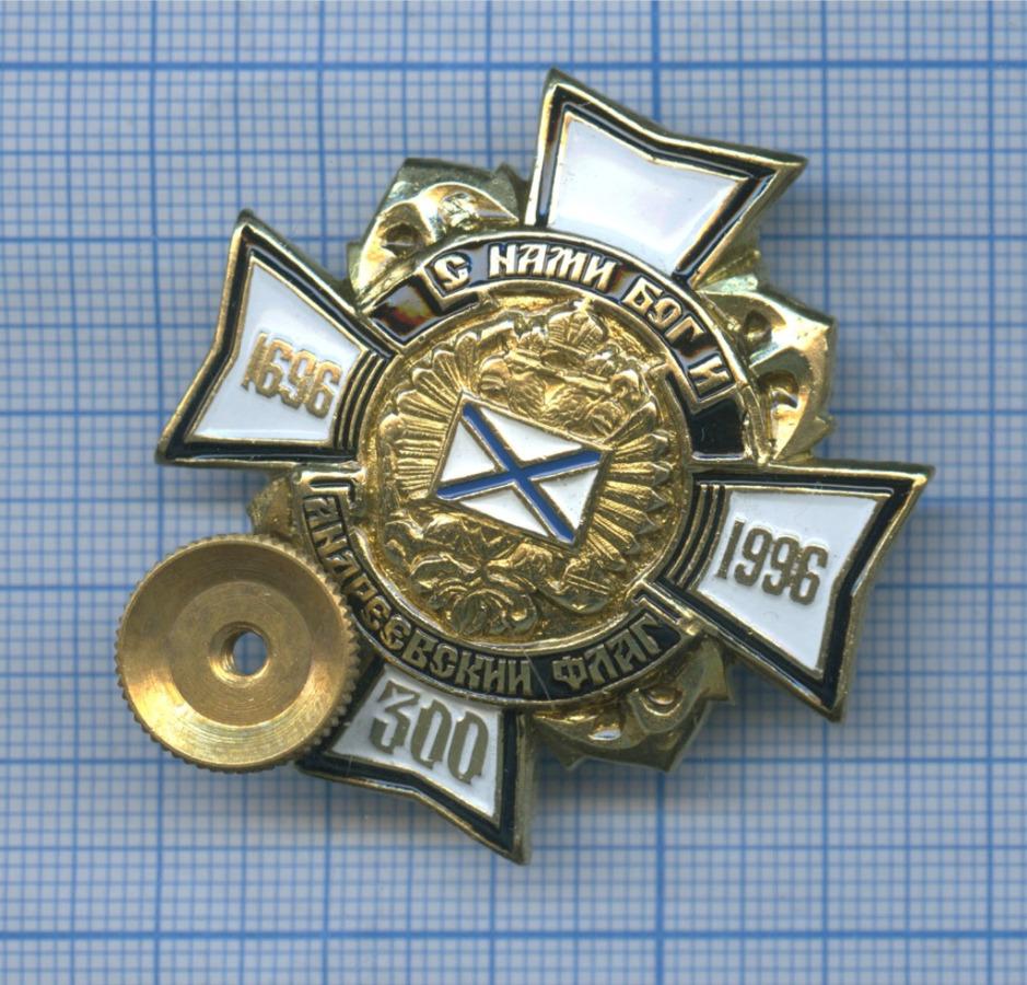 Знак «Военно-морской флот» 1996 года (Россия)