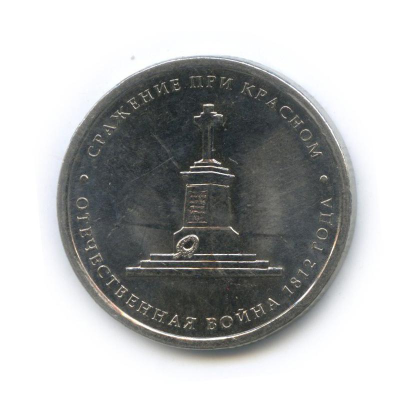 5 рублей — Отечественная война 1812 - Сражение при Красном 2012 года MМД (Россия)
