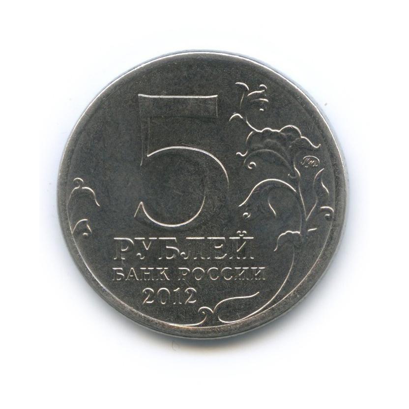 5 рублей — Отечественная война 1812 - Бой при Вязьме 2012 года (Россия)