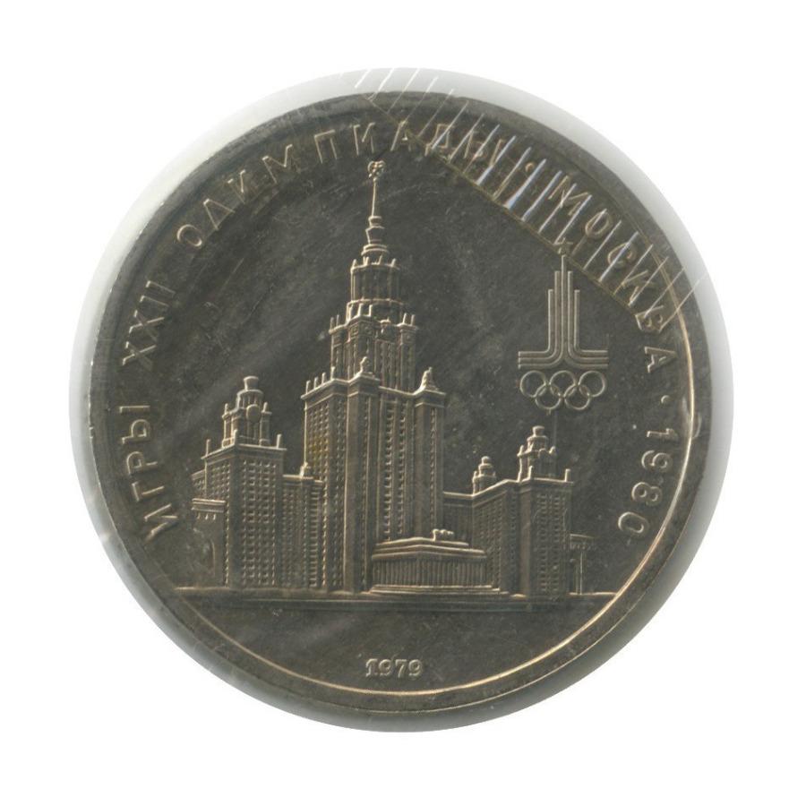 1 рубль — XXII летние Олимпийские Игры, Москва 1980 - Университет (в запайке) 1979 года (СССР)