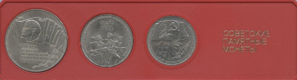 Набор монет - 70 лет Советской власти (вфутляре, без крышки) 1987 года (СССР)