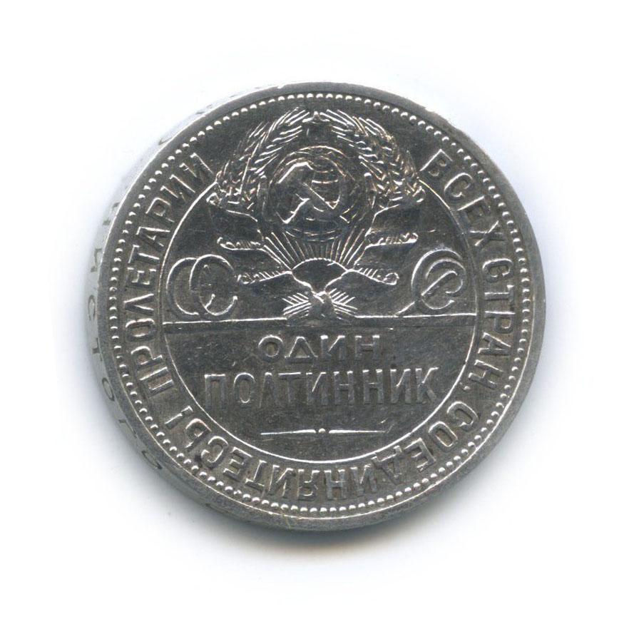 50 копеек 1926 года П.Л (СССР)
