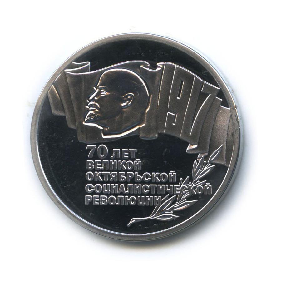 Жетон «5 рублей - 70 лет советской власти» (копия)