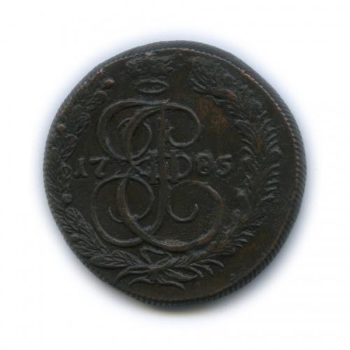 5 копеек 1785 года КМ (Российская Империя)