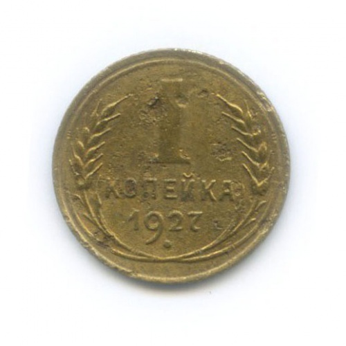 1 копейка 1927 года (СССР)