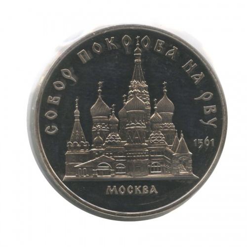 5 рублей — Собор Покрова нарву, г. Москва (взапайке) 1989 года (СССР)