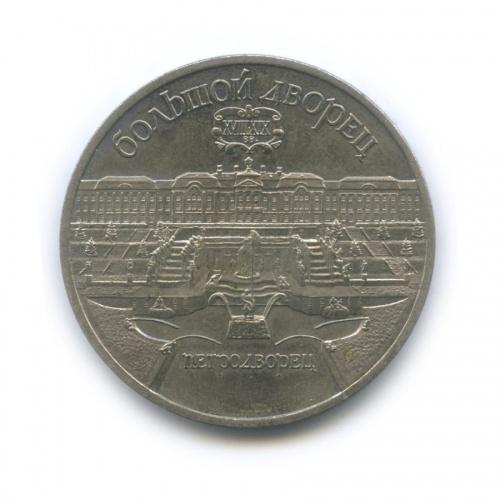 5 рублей — Большой дворец, г. Петродворец 1990 года (СССР)