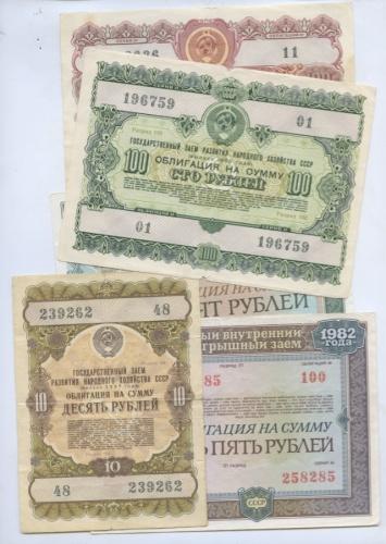 Набор банкнот (облигации) (СССР)