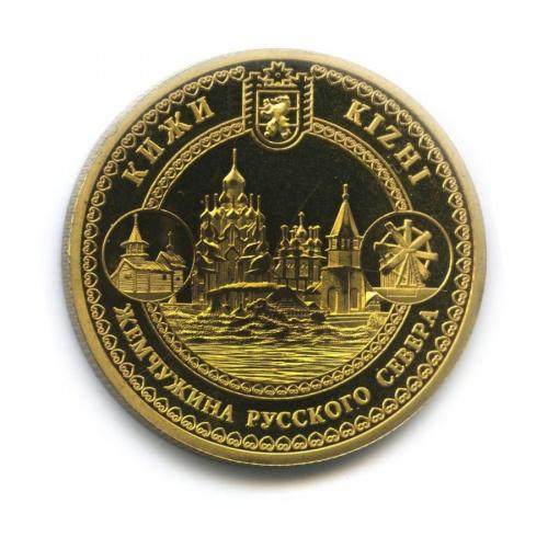 Жетон «Кижи - Жемчужина русского севера - Россия»