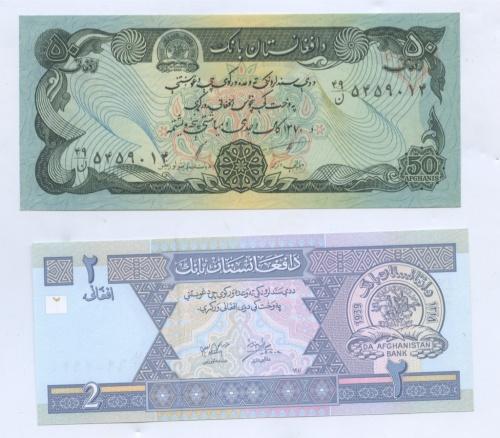 Набор банкнот (Афганистан)