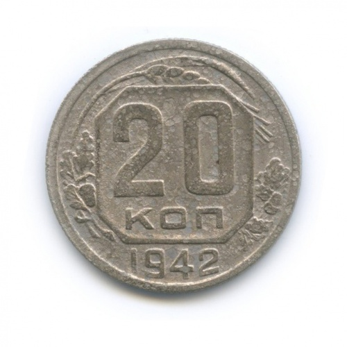 20 копеек 1942 года (СССР)