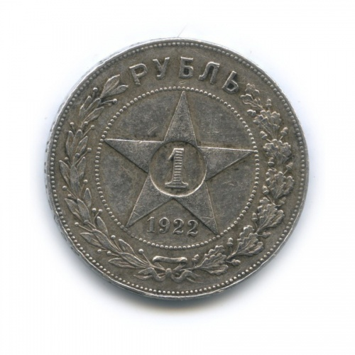 1 рубль (полуточка) 1922 года П.Л (СССР)