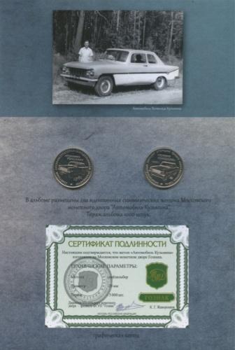 Набор жетонов «Автомобиль Всеволода Кузьмина» (вальбоме) ММД (Россия)
