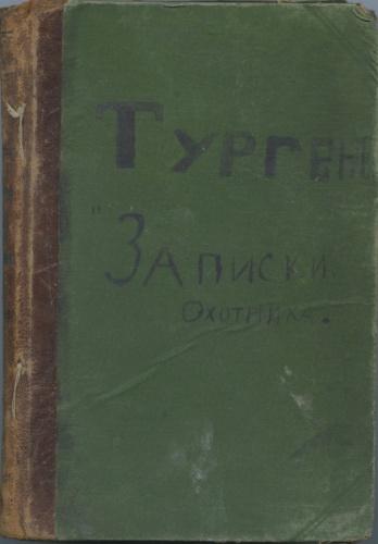 Книга И. С. Тургенев «Полное собрание сочинений», 1-й том, Санкт-Петербург (403 стр.) 1898 года (Российская Империя)