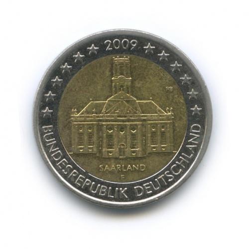 2 евро — Федеральные земли Германии - Церковь Людвига вСаарбрюккен, Саар 2009 года F (Германия)