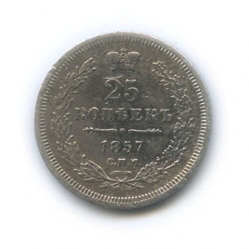 25 копеек 1857 года СПБ ФБ (Российская Империя)